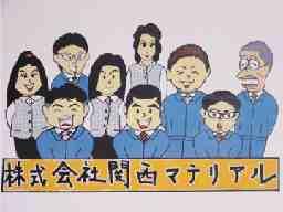 株式会社関西マテリアル