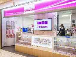 J・マーケット 東京駅地下八重洲店