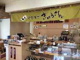 米屋きゅうさん札幌東急店