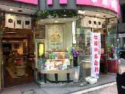 株式会社幸煎餅 銀座店