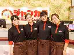 ジャンボカラオケ広場 静岡本店