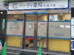 ハーティ薬局北品川店 イービーエス株式会社