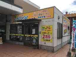 サンワドライ 西鉄ストア三潴店