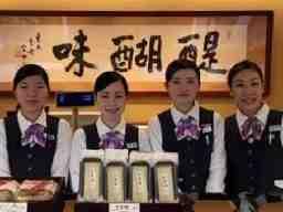 明石屋菓子店