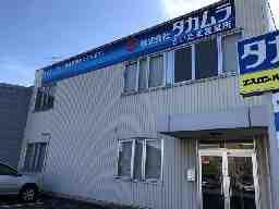 株式会社タカムラ さいたま営業所