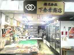 株式会社 下倉孝商店