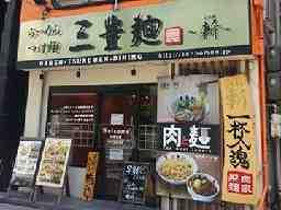 三豊麺 斬 堺筋店