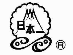 野島タオル株式会社 商品センター