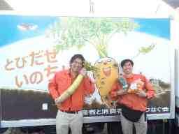有限会社 神奈川農畜産物供給センター