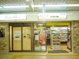 ALoT 1 京王線新宿3番線ホーム店 2 笹塚南口店