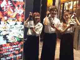 鉄板dining 鉄神 金山店 有限会社坊'S