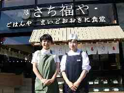 さち福や 京阪シティモール店