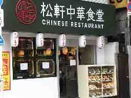 松軒中華食堂 調布店