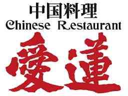 中国料理レストラン 愛蓮 苦楽園店