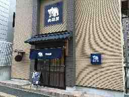 日本酒・鉄板料理 大石屋