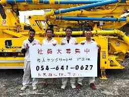 志太コンクリートサービス株式会社