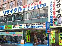 リサイクルガーデン 宮元町店