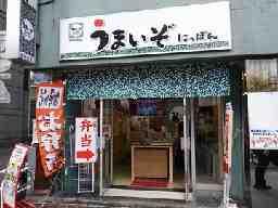 有限会社未来テレトピア うまいぞにっぽん西新宿店