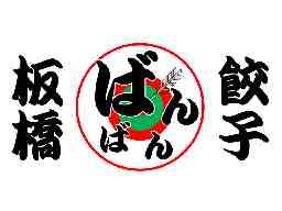 板橋餃子 ばんばん