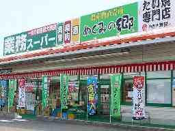めぐみの郷 西神パルティ店
