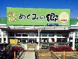 めぐみの郷 伊川谷店