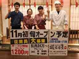 遊食房屋 岡山総社店