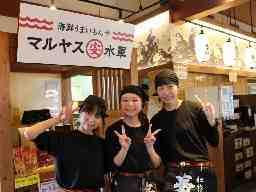 海鮮料理 マルヤス水軍 高井田店