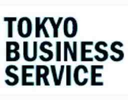 東京ビジネスサービス 株 営業一部