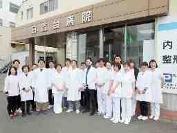 医療法人社団樹々会 日吉台病院