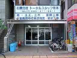 有限会社トータルスタッフ熊本