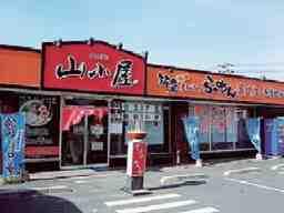 九州筑豊ラーメン山小屋 東平島店