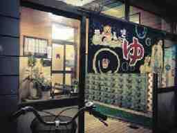 湯Bar 裏コリドー店