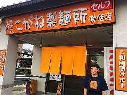 こがね製麺所 勅使店