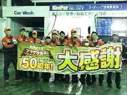 エザキ株式会社 プラザ汐路店