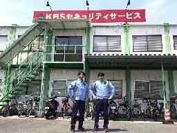 株式会社 KBSセキュリティサービス