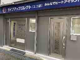 株式会社ライフアップ・エレクトコーポレーション