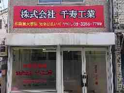 株式会社千寿工業