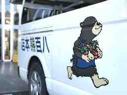 有限会社八百熊本店