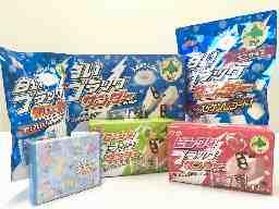 有楽製菓株式会社 札幌工場