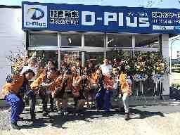 D-Plus ディープラス