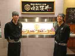 肉匠坂井 二の宮店