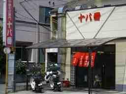 中華そば十八番 三吉店