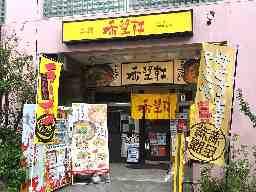 希望軒 A JR灘駅前店 B JR神戸駅前店