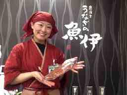 うなぎの魚伊 博多大丸店