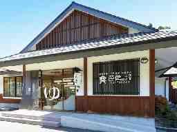 松島日帰り温泉・お食事処 芭蕉の湯