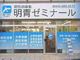 明青ゼミナール 1 長津田校 2 中野島校