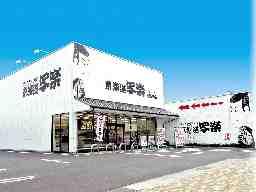 東海道写楽 富士青葉通り店