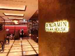ベンジャミンステーキハウス 六本木店