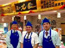 魚の北辰 博多大丸店