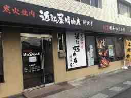 炭火焼肉 近江屋精肉店 1 所沢亭 2 小手指